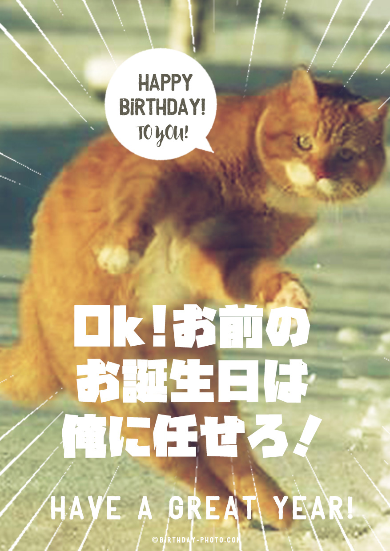 誕生 日 おめでとう 画像 おもしろ