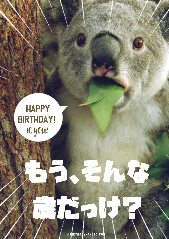 誕生日 おめでとう メール 彼女